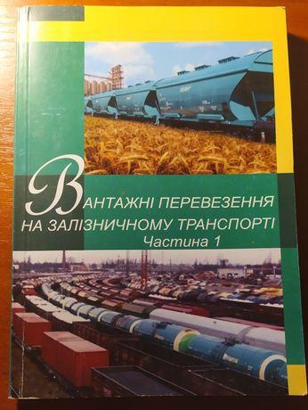 Навчальні посібники : Вантажна та екпедиторська робота на залізн. тран