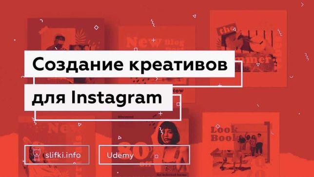 Skills Factory] Создание креативов для Instagram. (2021)