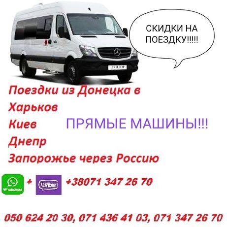 Поездки Донецк -Киев, Харьков, Днепр, Запорожье, Мариуполь и обратно