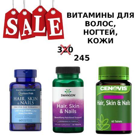 Витамины Swanson Hair, Skin & Nails для волос,ногтей,кожи(коллаген)