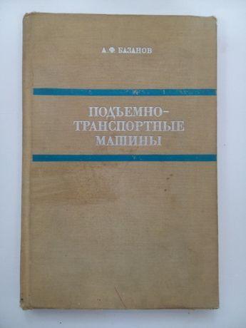 Базанов А.Ф. Подъемно-транспортные машины, 1969, грузоподъемные