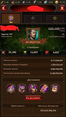 Игровой аккаунт vikings war of clans