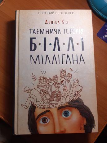 """Книга """"Таємничі історії Біллі Мілігана"""" Деніел Кіз"""