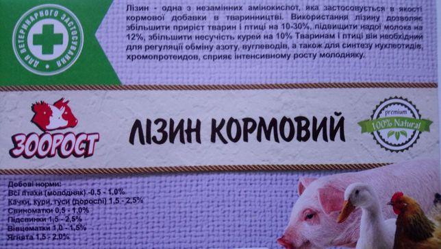 Лизин моногидрохлорид 98,5%