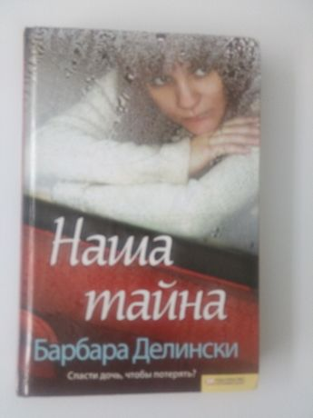 "Женский роман. ""Наша тайна"""