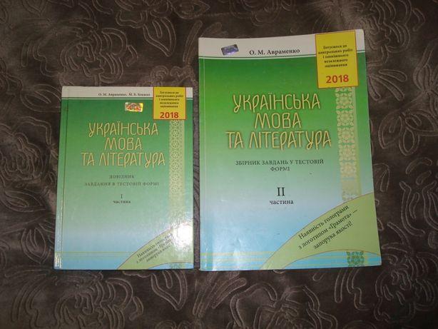 Продам сборник заданий по Украинскому языку и литературе