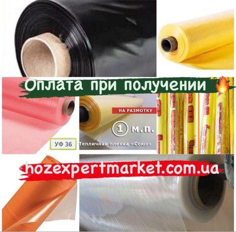 АКЦИЯ!Пленка тепличная желтая,красная,белая,черная,врулонах и на метра