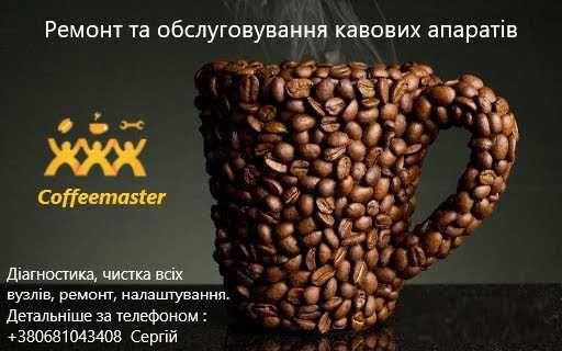 Ремонт кавоварок (обслуговування та налаштування)