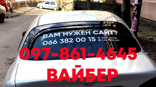 Наклейки с рекламным текстом на заднее лобовое стекло автомобиля
