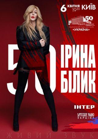 19-20.12 Ірина Білик Продам 4+2 квитки