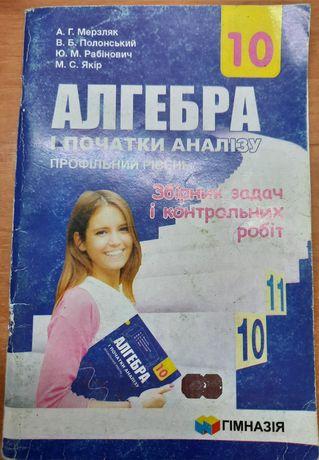 Алгебра сборник 10 клас