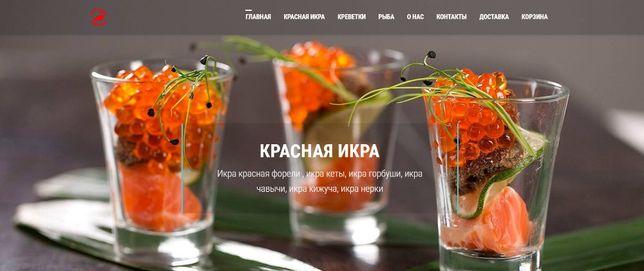 Продам сайт морепродуктов