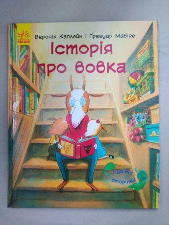 Історія про вовка. Дитячі книги