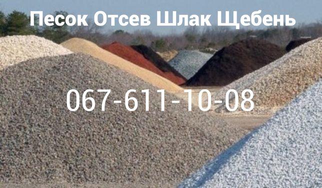 Песок, Щебень, Отсев, Шлак, Цемент с доставкой