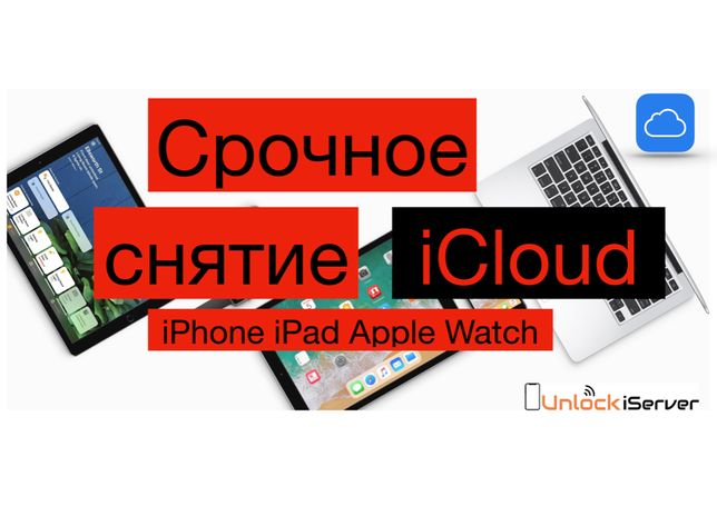 Срочная Разблокировка iPhone 6 6s 7 7+ 8 8+ X iCloud Айклауд iPad