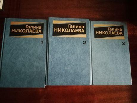 Галина Николаева Собрание сочинений