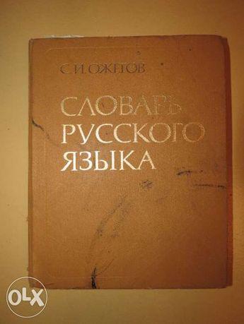 продам словарь русского языка