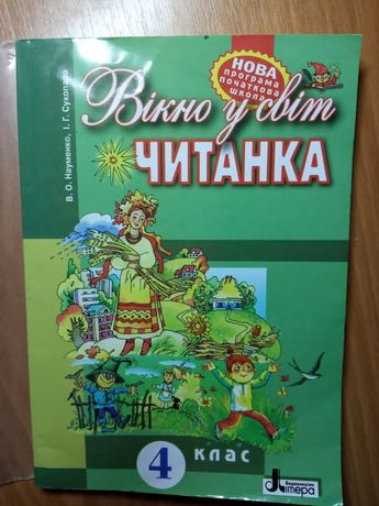 Читанка 4 клас В.О. Науменко, І.Г. Сухопара