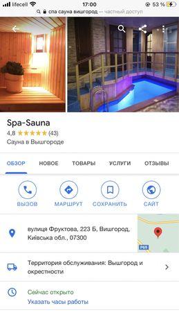 Продам сайт бани сауны номер телефона с клиентской базой