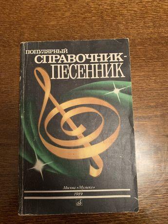 Песенник ноты