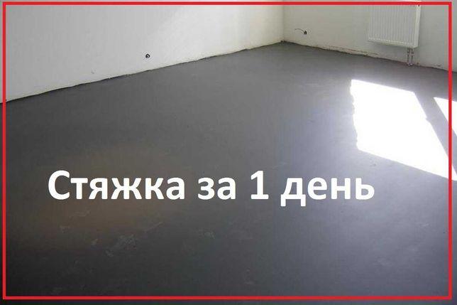 МАШИННАЯ СТЯЖКА пола полусухая Киев обл. машинная штукатурка стен 220V
