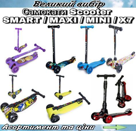 Самокат Scooter SMART, MAXI, MINI, X7 (2)