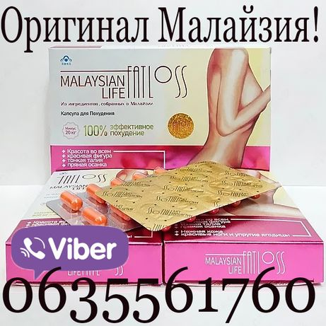 БАД Капсулы для похудения Malaysian Fatloss Фат Лос Малайзия 10капсул