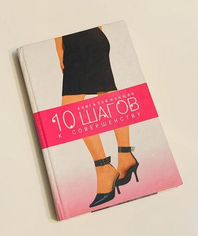 Книга «10 шагов к совершенству»