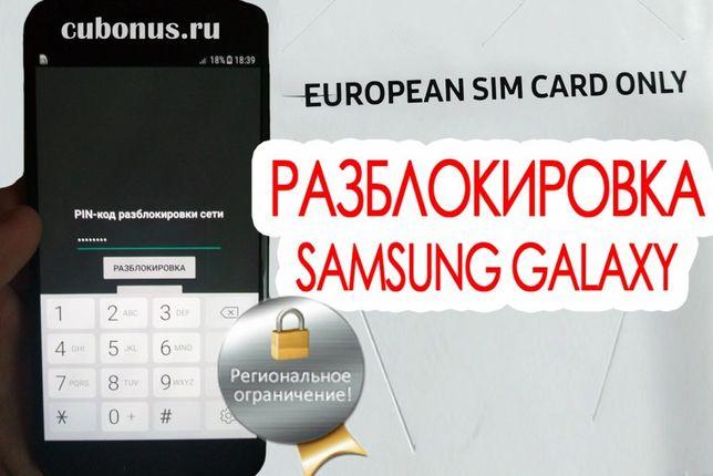 Разблокировка, прошивка телефонов. Гугл аккаунт. FRP Samsung, adnroid