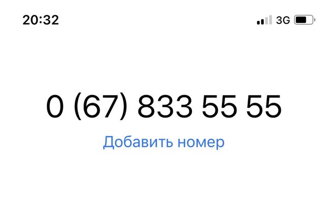 Золотой номер киевстар