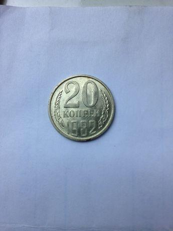 """Монета 20 коп. """"волосатая"""" 1982г. СССР"""