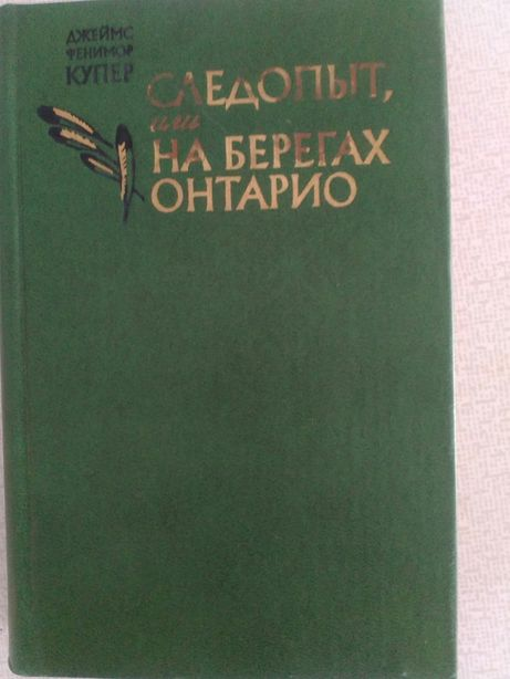 """Книга """"Следопыт или На берегах Онтарио"""" Джеймс Фенимор Купер"""