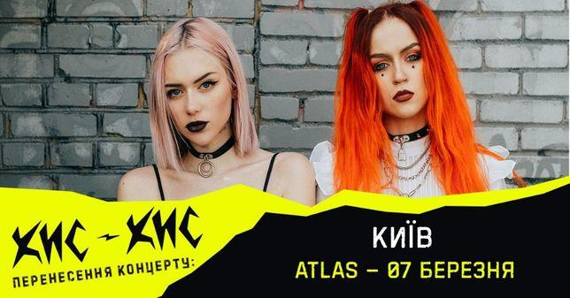 Кис-Кис   Киев   07.03.2021