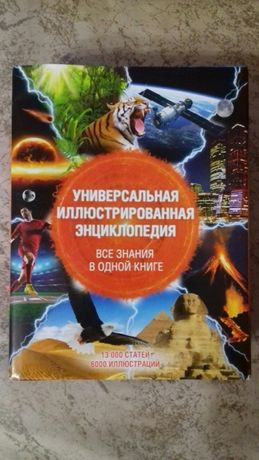 Большая универсальная энциклопедия