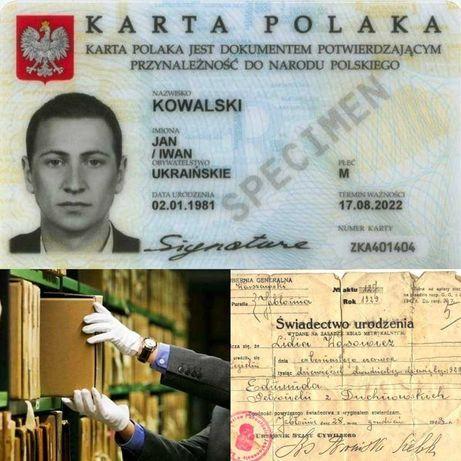 Карта Поляка, навчання у Польщі