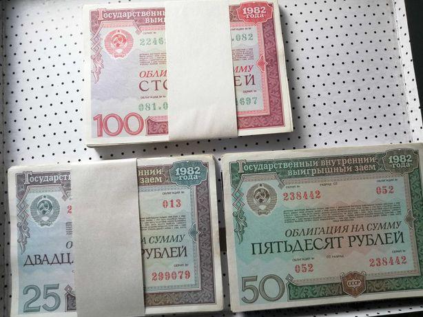 """3-шт Облигаций """"100,50и25 Рублей"""" 1982, по 50Грн 3-шт."""