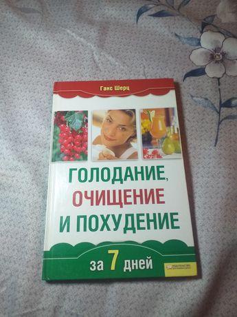 Книга для похудання