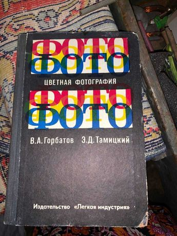 Цветная фотография Владимир Горбатов, Эрнест Тамицкий, 1972