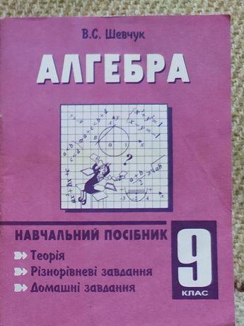 ШЕВЧУК алгебра, 9 клас