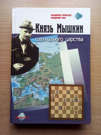 Нейштадт. Пак. Князь Мышкин шахматного царства. Селезнев. Шахматы.