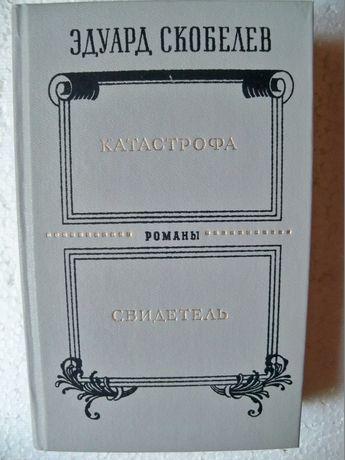 Эдуард Скобелев   Катастрофа. Свидетель (сборник)