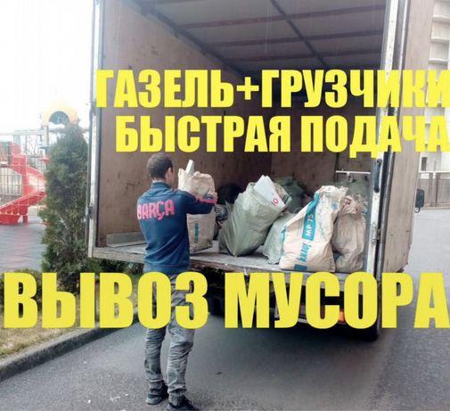 Вывоз мусора без посредников хлама мебели