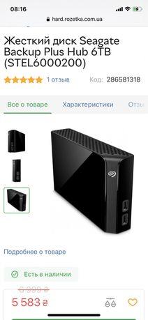 Seagate Backup Plus Hub 6 TB