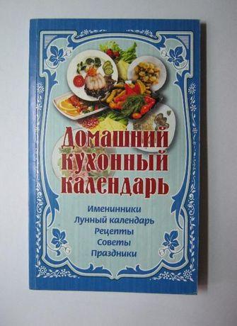 """Книга"""" Домашний кухонный календарь"""""""