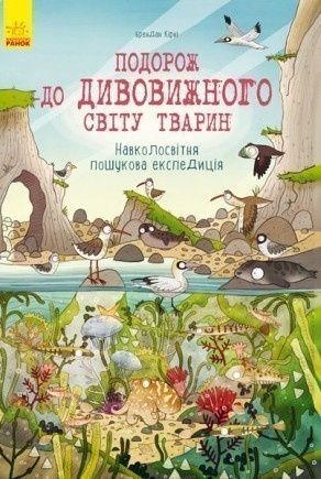 Подорож до дивовижного світу тварин Ранок дитячі книги детские книжки