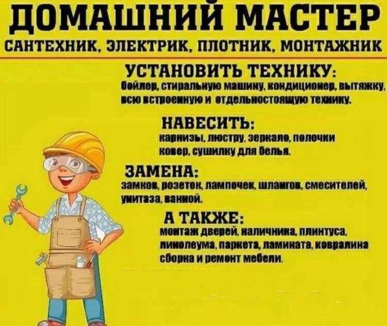Муж на час. Электрик. Установщик в Киеве
