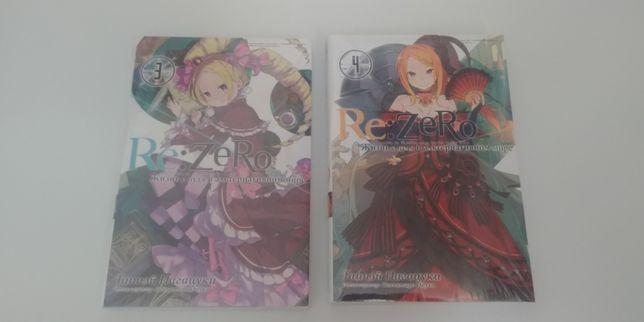 Ранобе Re zero 4-й том