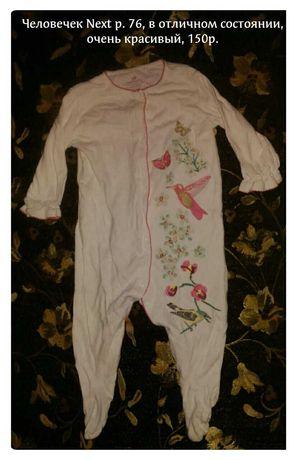 Одежда на ребенка 3-9 мес.