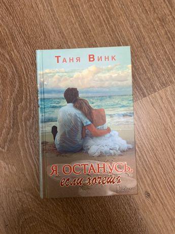 Таня винк «я останусь, если хочешь»