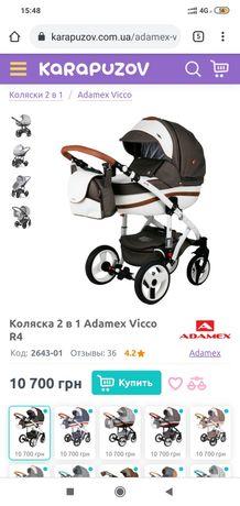 детская коляска Adamex Vicco2 в 1